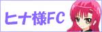 hinasamaFC_banner.jpg